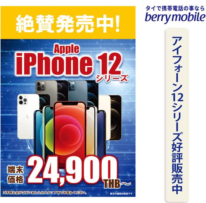 アイフォーン12シリーズ好評販売中