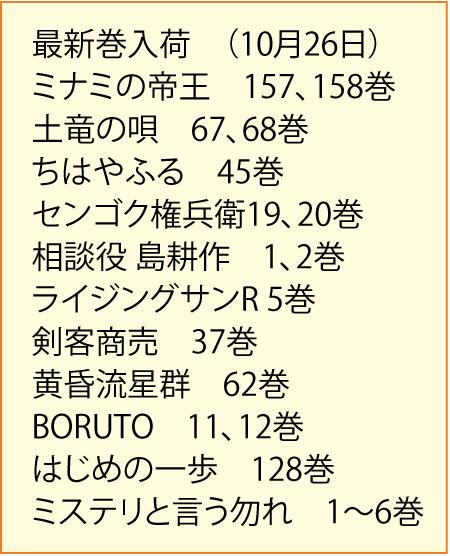 最新巻入荷 (10月26日)