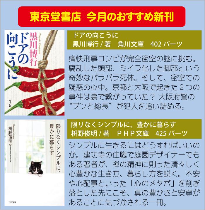 東京堂書店の2020年12月20日のおすすめ新刊、2021年ダイアリー販売中