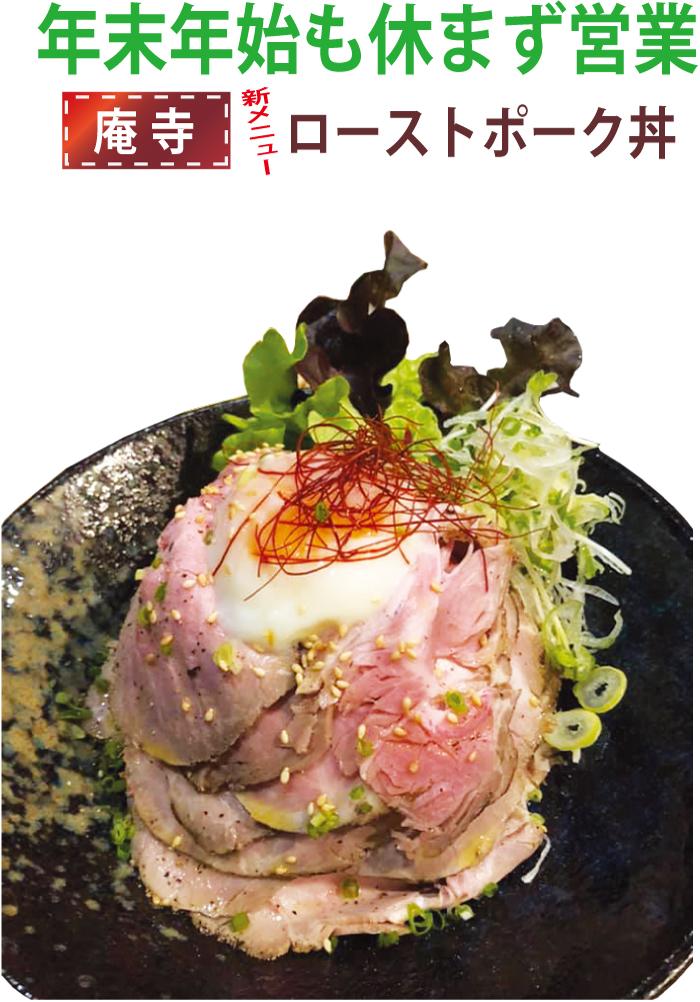 日本料理店「庵寺」のローストポーク丼(170バーツ)