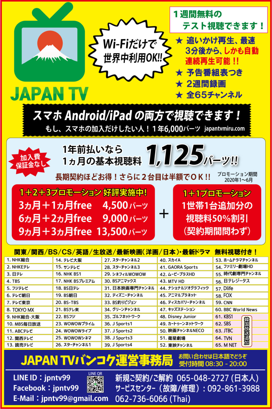 JAPAN TVの広告