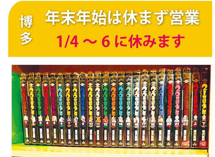 博多では日本の漫画も読めます
