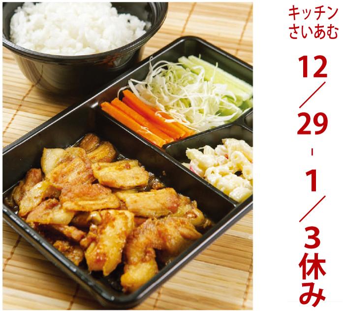 豚にんにく焼き弁当(180バーツ)