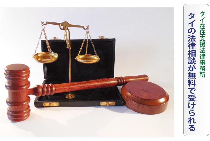 タイ在住支援法律事務所ではタイの法律相談が無料で受けられる