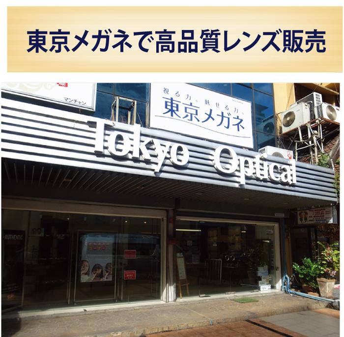 東京メガネで高品質レンズ販売