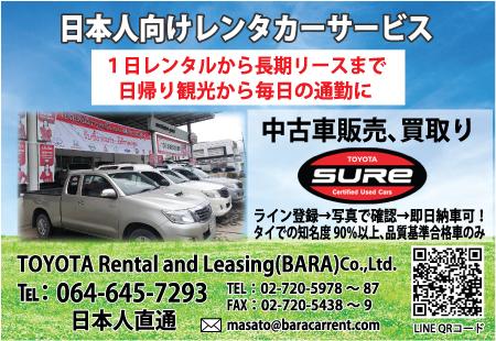 トヨタシュアの広告