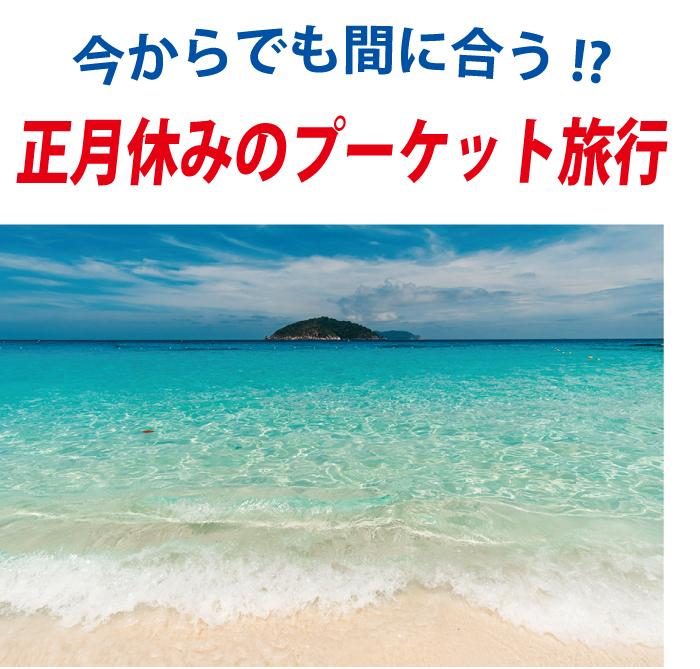 乾季限定で行けるシミラン島の海