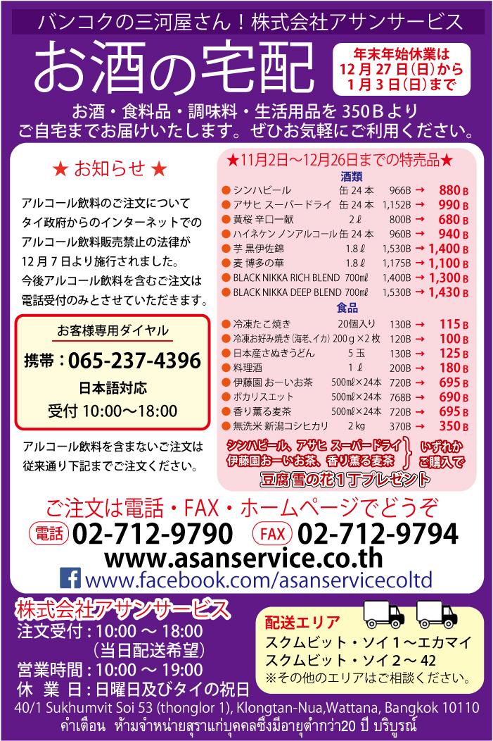 バンコクの三河屋さん「アサンサービス」の広告