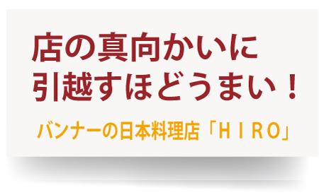 バンナーの日本料理店「HIRO」は店の真向かいに 引越すほどうまい!