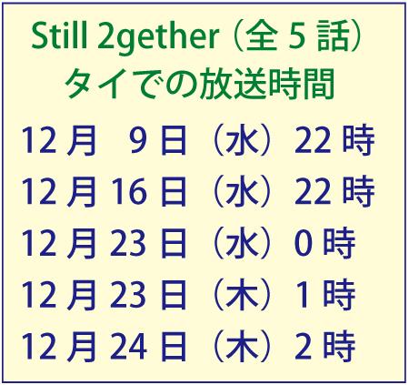 Still 2gether (全5話) タイでの放送時間