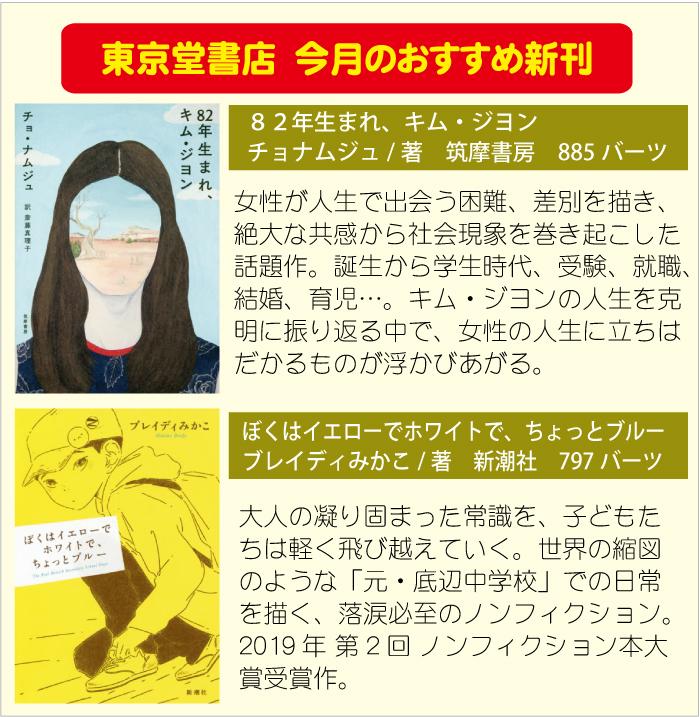 東京堂書店の2020年12月5日のおすすめ新刊