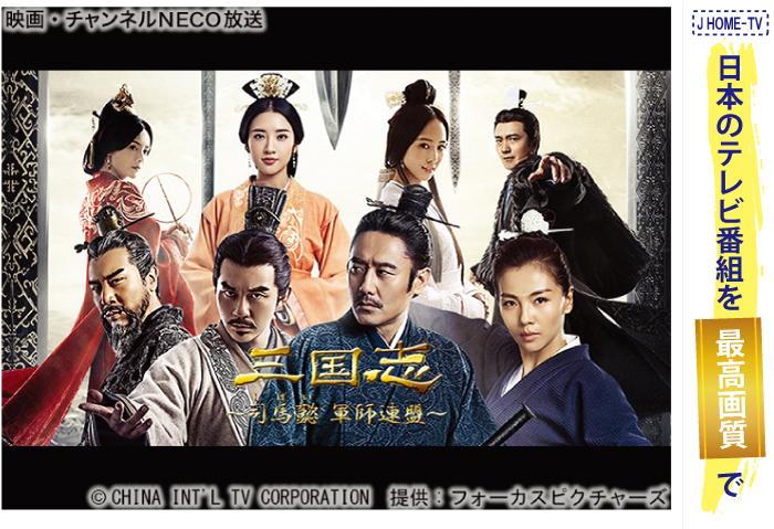 J HOME TVで日本のテレビ番組を最高画質で