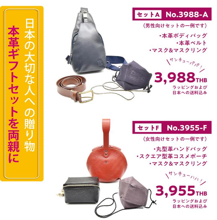 日本の大切な人への贈り物、本革ギフトセットを両親に