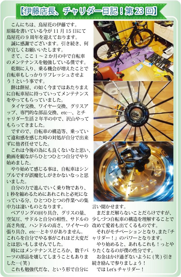 ソイ41の鶏専門店「鳥屋花」【伊藤店長、チャリダー日記!第23回】