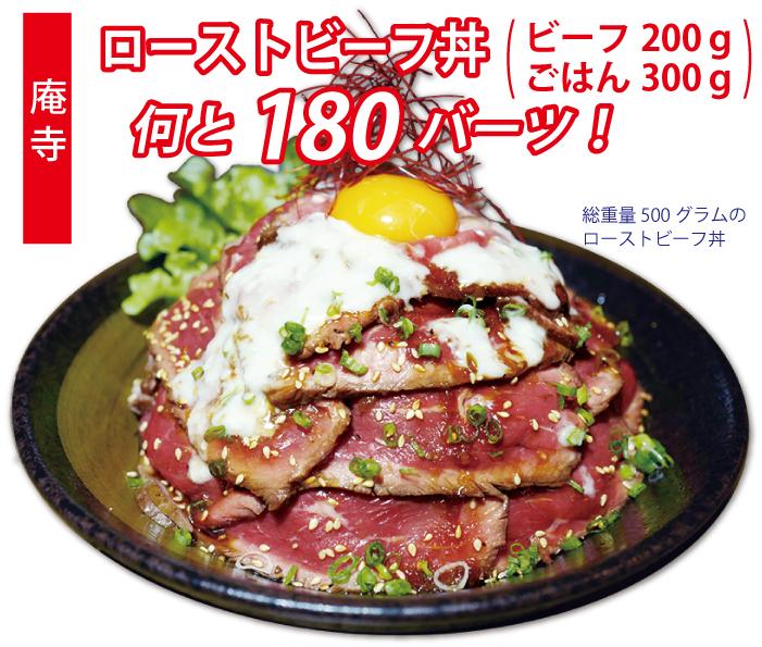庵寺ではローストビーフ丼が何と180バーツ!