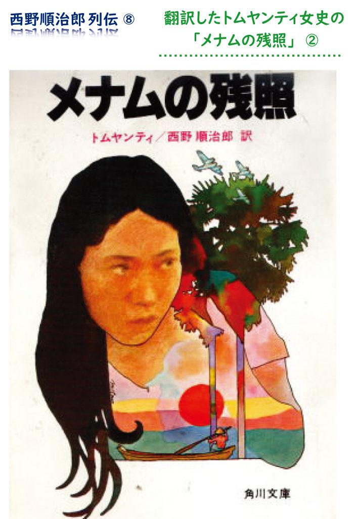 翻訳したトムヤンティ女史の 「メナムの残照」②、西野順治郎列伝 ⑧