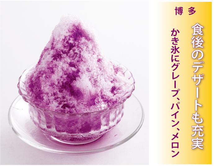 博多の新メニューかき氷グレープ