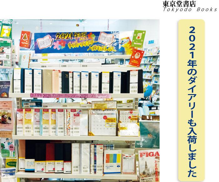 東京堂書店では2021年のダイアリーや卓上カレンダーも販売中