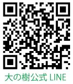 大の樹公式LINE