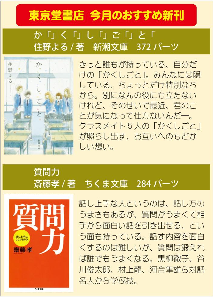 東京堂書店の2020年11月20日のおすすめ新刊