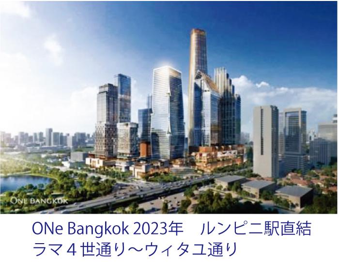 バンコクのオフィス賃料は低水準