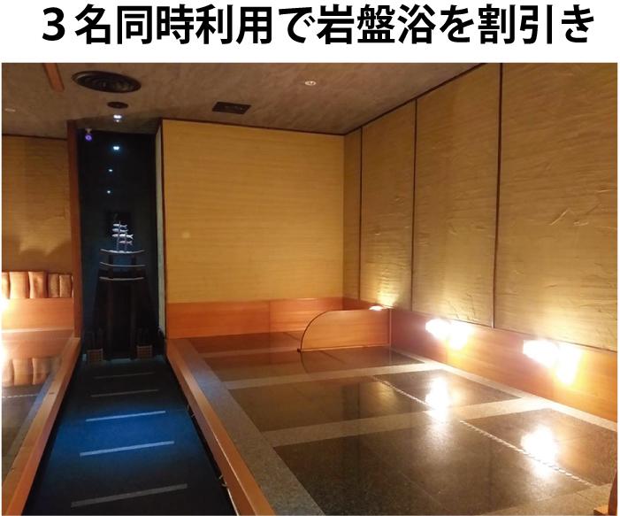 岩盤浴設備は清掃と消毒を徹底しています