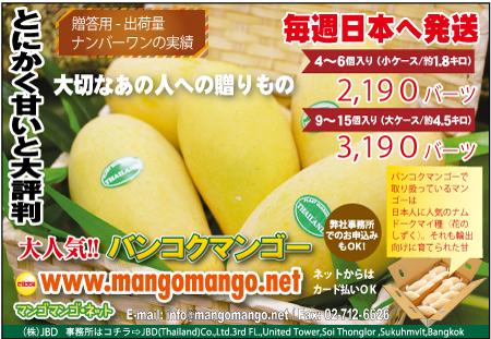 バンコクマンゴーの広告