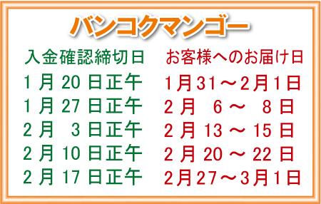 お世話になっている人に日本にマンゴー宅配!