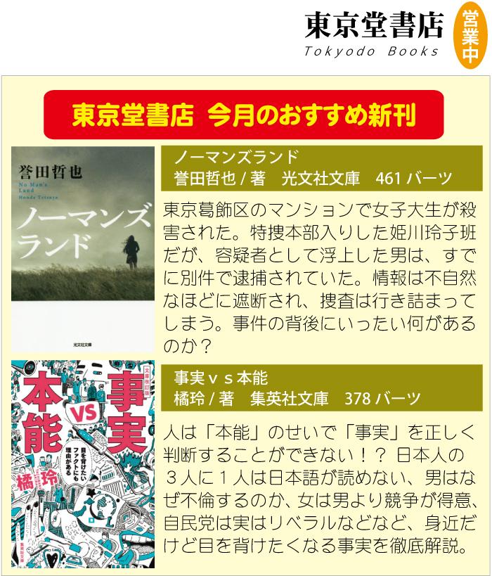 東京堂書店の2021年1月20日のおすすめ新刊