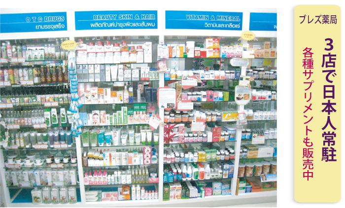 充実した品揃えのブレズ薬局アソーク店