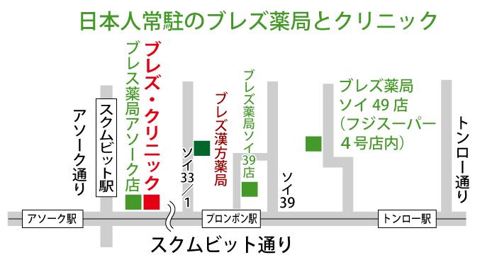 「ブレズ薬局」では3店で日本人常駐、各種サプリメントも販売中