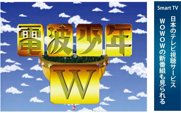「Smart TV(スマートTV)」日本のテレビ視聴サービスWOWOWの新番組も見られる