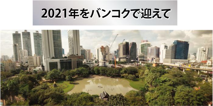 2021年をバンコクで迎えて