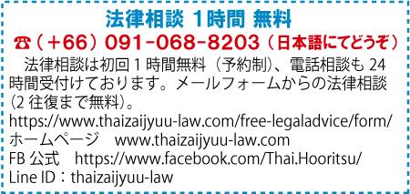 タイ在住支援法律事務所はトラブル・事件解決 24時間対応!