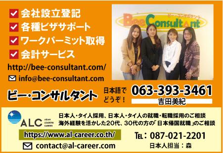 ビー・コンサルタント社の広告