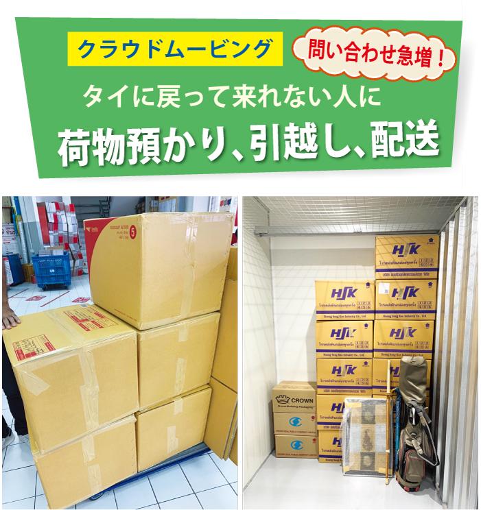 日本への荷物配送と荷物の一時預かり