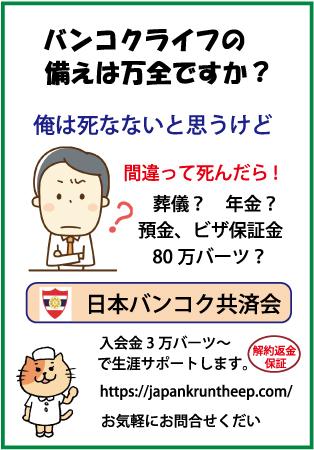 日本バンコク共済会の広告
