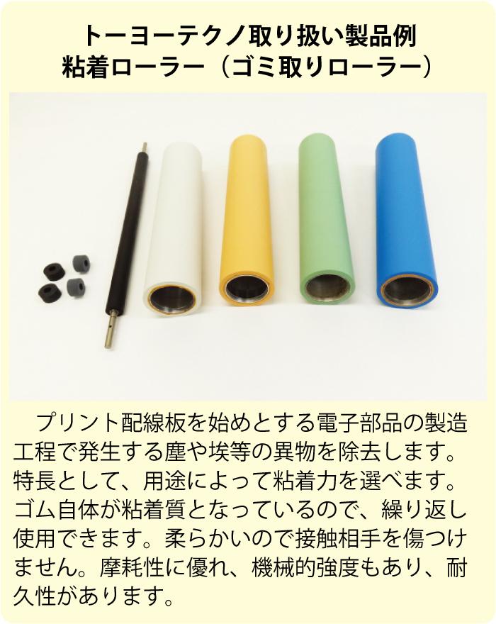 「トーヨーテクノ・アジア」ゴム部品を小ロットで