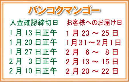 「バンコクマンゴー」マンゴーを日本へお届け