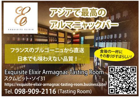 Exquisite Elixir Armagnac Tasting Roomの広告