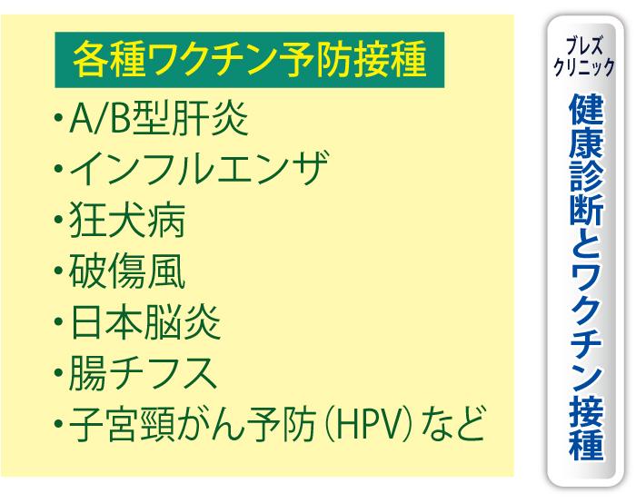 「ブレズクリニック」健康診断とワクチン接種