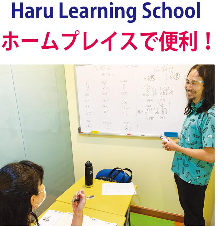 Haru Learning Schoolのタイ語レッスン