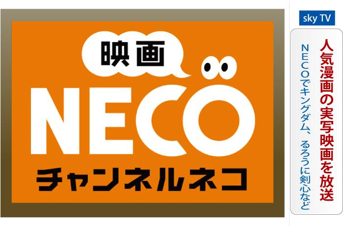 チャンネルNECOでは映画やドラマを放送