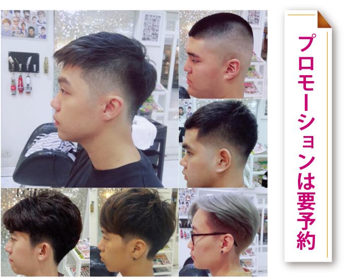 タナイナンで日本人男性のカットが増えています