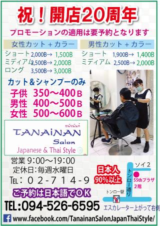 ヘアサロンのタナイナンの広告