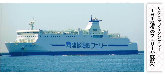 津軽海峡フェリーなどに使われたブルードルフィン