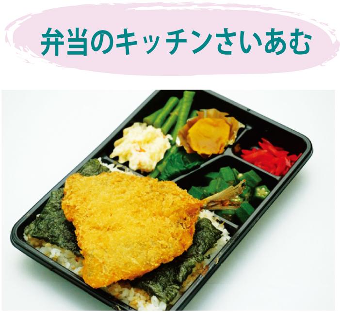 海苔アジフライ弁当(190バーツ)