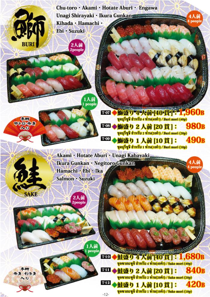 庵寺のお持ち帰り用寿司メニューの一部
