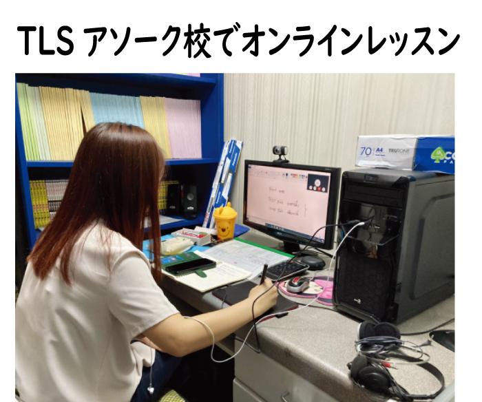 タイ語のオンラインレッスン実施中
