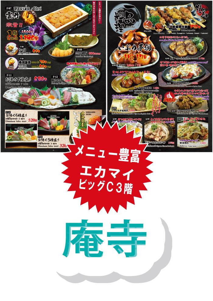 エカマイ ビッグC3階の「和食 庵寺」はメニューが豊富